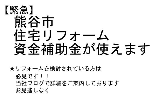 熊谷市住宅リフォーム資金補助金 ご案内