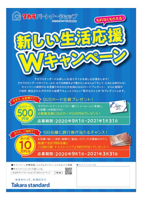 takara 新しい生活応援Wキャンペーン2020